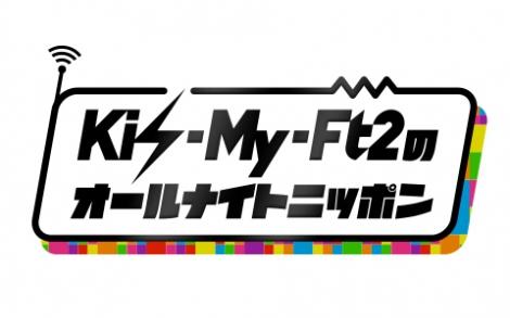 『Kis-My-Ft2のオールナイトニッポン』が8月3日に放送決定 (C)ニッポン放送
