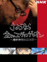 庵野秀明氏の密着番組、Amazon Prime Video配信決定 『さようなら全てのエヴァンゲリオン』