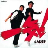 1stシングル「一気!」(1984.12.5オリジナル発売)