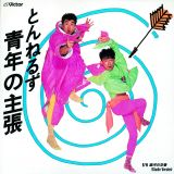 2ndシングル「青年の主張」(1985.4.21オリジナル発売)