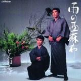 3rdシングル「雨の西麻布」(1985.9.5 オリジナル発売)