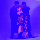 4thシングル「歌謡曲」(1986.1.21オリジナル発売)