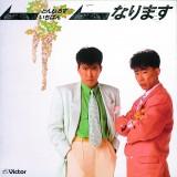 1stアルバム『成増〜とんねるず いちばん』(1985.3.21オリジナル発売)