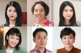 ドラマ『家、ついて行ってイイですか?』各話メインゲストが決定(C)テレビ東京