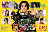 ドラマ『家、ついて行ってイイですか?』メインビジュアル(C)テレビ東京