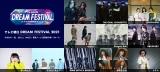 2年ぶり開催『テレビ朝日ドリームフェスティバル2021』出演アーティスト第1弾