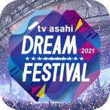 2年ぶり開催『テレビ朝日ドリームフェスティバル2021』