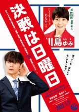 窪田正孝『決戦は日曜日』ポスター