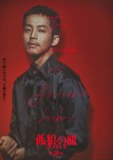 一匹狼の刑事・日岡秀一(松坂桃李)=映画『孤狼の血』(8月20日公開) (C)2021「孤狼の血 LEVEL2」製作委員会