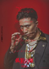 尾谷組の構成員・花田(早乙女太一)=映画『孤狼の血』(8月20日公開) (C)2021「孤狼の血 LEVEL2」製作委員会