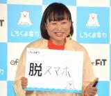 スマホ依存を明かしたしずちゃん (C)ORICON NewS inc.