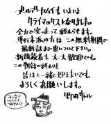 野田サトルのコメント (C)野田サトル/集英社