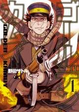 コミックス1巻 (C)野田サトル/集英社
