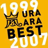 嵐『ウラ嵐BEST 1999-2007』(ジェイ・ストーム/7月16日配信開始)