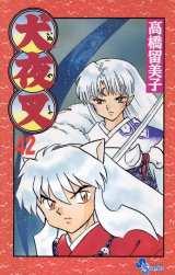 『犬夜叉』コミックス第42巻