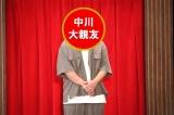 『ぐるぐるナインティナイン2時間SP』に中川大志の大親友が登場(C)日本テレビ