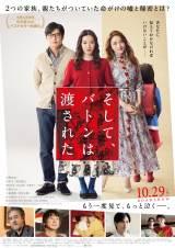 永野芽郁×田中圭×石原さとみ、映画『そして、バトンは渡された』(10月29日公開) (C)2021 映画「そして、バトンは渡された」製作委員会
