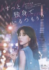 田中みな実、初主演映画『ずっと独身でいるつもり?』(11月19日公開) (C)2021日活