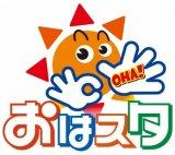 『おはスタ』テレビ東京系で放送中 (C)ShoPro ・TV TOKYO
