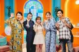 『虹とオオカミには騙されない』にゲスト出演する矢吹奈子(中央)(C)AbemaTV, Inc.