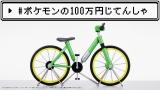 『ポケットモンスター 赤・緑』の100万円の「じてんしゃ」等身大模型で再現