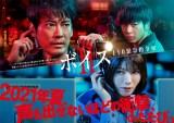 『ボイスII 110緊急指令室』第1〜4話のTVerで無料再配信決定 (C)日本テレビ