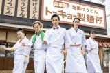 『トーキョー製麺所』より (C)「トーキョー製麺所」 製作委員会・MBS