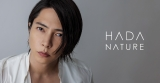 炭酸コスメブランド『HADA NATURE』ヘアケアシリーズの新広告に就任した山下智久
