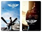 『トップガン マーヴェリック』8月6日発売のムビチケ前売券デザイン(2種) (C)) 2021 Paramount Pictures Corporation. All rights reserved.