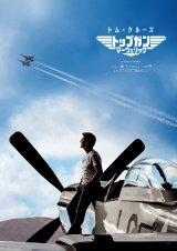 『トップガン マーヴェリック』(11月19日公開)ティザーポスター(C)) 2021 Paramount Pictures Corporation. All rights reserved.