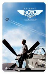 『トップガン マーヴェリック』8月6日発売のムビチケ前売券デザイン(C)) 2021 Paramount Pictures Corporation. All rights reserved.