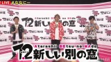 『7.2 新しい別の窓#41』(C)Abema inc.