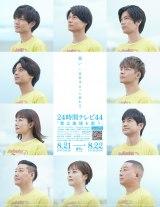 21日、22日放送の日本テレビ系『24時間テレビ44 想い〜世界は、きっと変わる。』ポスタービジュアル公開 (C)日本テレビ