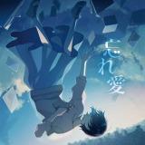 すとぷり・るぅと、2ndEP『忘れ愛』ジャケット公開 バーチャルライブ開催も発表