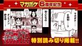 『金田一少年の事件簿』の読切漫画