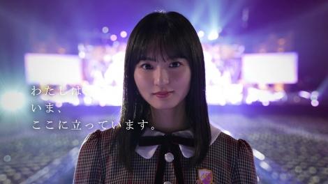 遠藤さくら=乃木坂46が新メンバーオーディション新CM公開