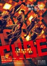 映画『CUBE 一度入ったら、最後』(10月22日公開)(C)2021「CUBE」製作委員会