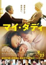 映画『マイ・ダディ』(9月23日公開)本ポスタービジュアル (C)2021「マイ・ダディ」製作委員会
