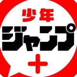 漫画アプリ『少年ジャンプ+』