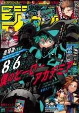 「週刊少年ジャンプ」35 号の表紙