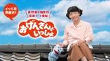 『おげんさんといっしょ』の「イッキ見再放送」が決定(C)NHK