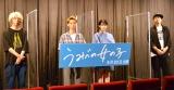 (左から)浅野いにお氏、石川瑠華、青木柚、ウエダアツシ監督 (C)ORICON NewS inc.