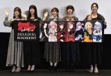『BanG Dream! FILM LIVE 2nd Stage』の先行上映会に登壇した(左から)伊藤美来、相羽あいな、愛美、進藤あまね、Raychell (C)ORICON NewS inc.