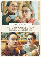 「Zoff CLASSIC AUTUMN COLLECTION」