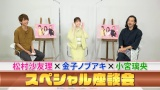 """松村沙友理らが""""座談会トーク"""""""