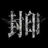 10月10日をもって「LEGEND=ライブ」封印を発表したBABYMETAL