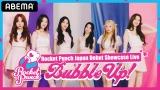 8月8日に日本に向けたデビュー記念ショーケースライブ『Rocket Punch Japan Debut Showcase Live「Bubble Up!」』を実施するRocket Punch