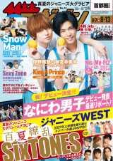 『週刊ザテレビジョン』8月4日発売号表紙は伊野尾慧と神宮寺勇太 (C)KADOKAWA