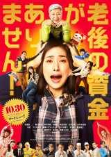 天海祐希主演『老後の資金がありません』(10月30日公開)本ポスター (C)2021映画『老後の資金がありません!』製作委員会