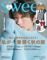 『sweet』9月号増刊の表紙を飾るNissy(宝島社)